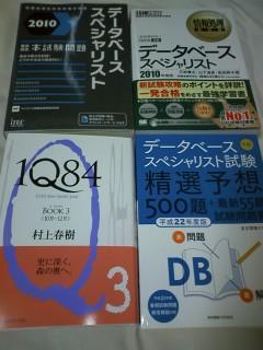 参考書3冊+1Q84 (BOOK 3)